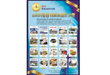 2014년 한국소비자신문 소비자선정 대상수상