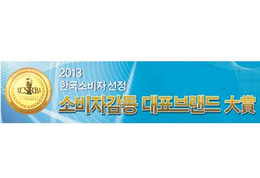 2013년 한국소비자 선 소비가 감동 대표 브랜드 대상